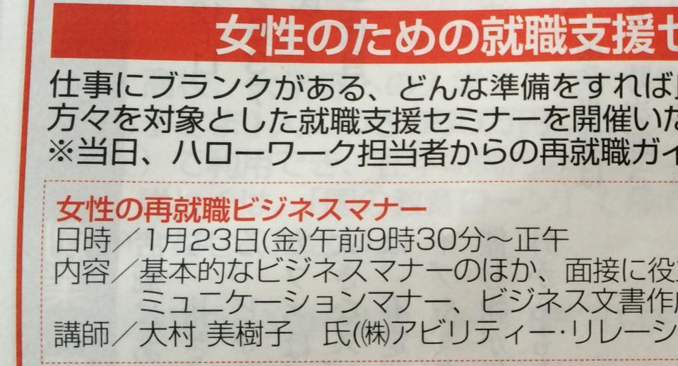 商工会議所ニュース1