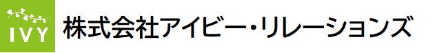 株式会社アイビー・リレーションズ